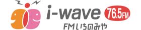 FMいちのみや i-wave